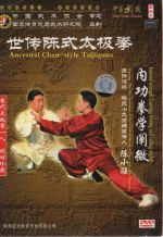 DVD-The principle of Taijiquan